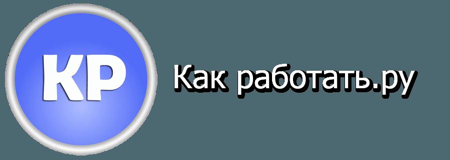Как работать.ру