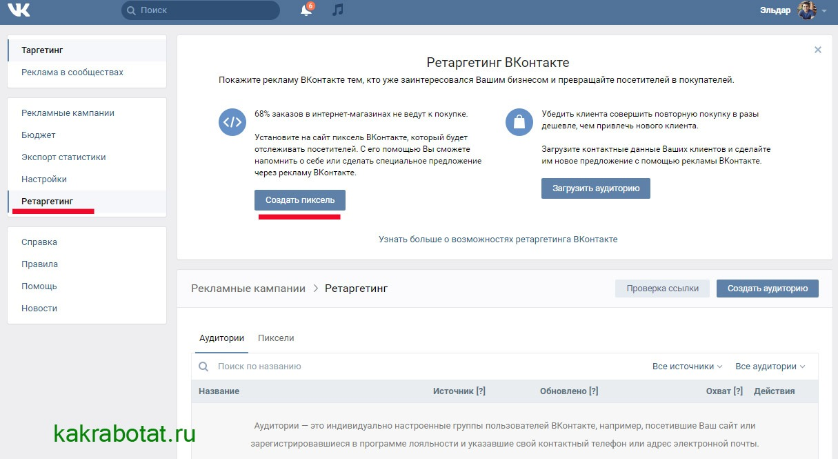retargeting-vk-step2