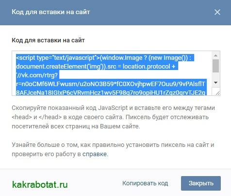 retargeting-vk-step4