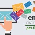 Email маркетинг для бизнеса