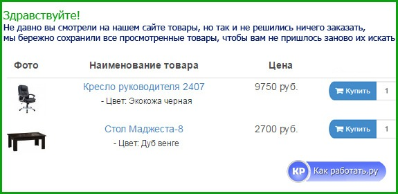 korzina-ne-kuplena2