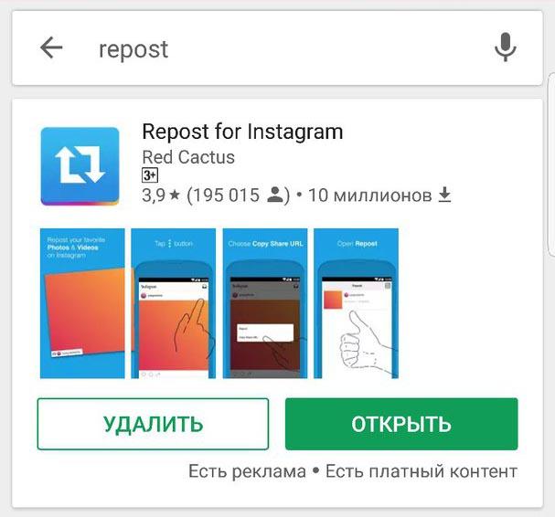 Как cделать репост в Инстаграм