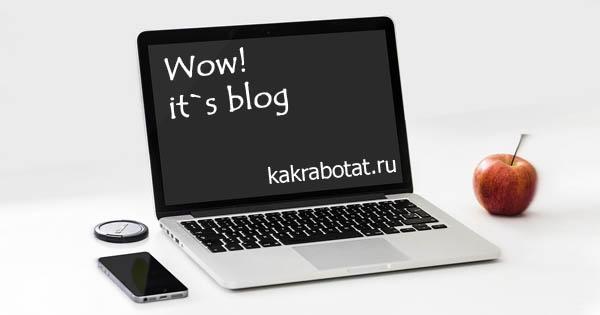 Как создать и развить свой блог