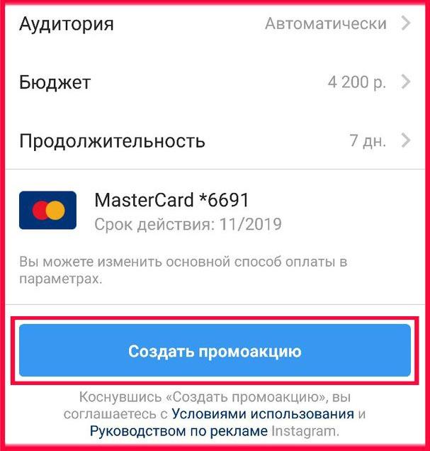 Как сделать рекламу в Инстаграм