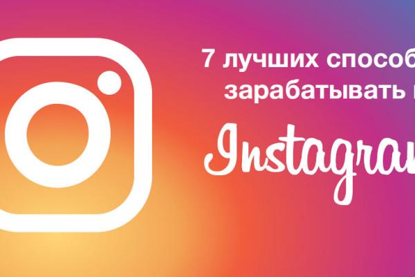 7 лучших способов зарабатывать в Instagram