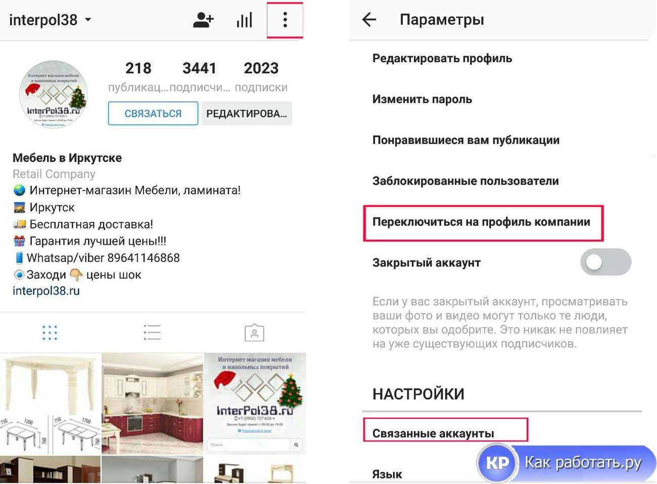 instagram-biznes-profil