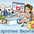 Ретаргетинг Вконтакте. Как сэкономить бюджет?
