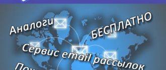 Cервисы email рассылки [Обзор]