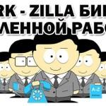 Work-Zilla удаленная работа. Фриланс.