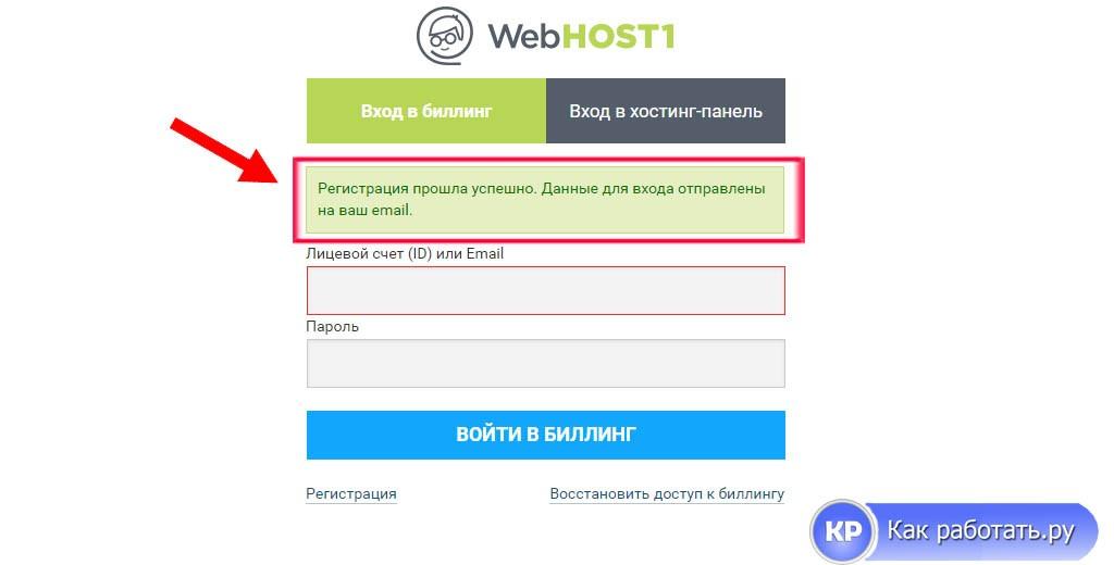 Как и где выгодно купить хостинг и зарегистрировать домен
