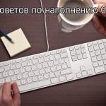 10 советов по наполнению блога