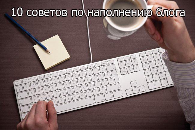 10-sovetov-po-napolneniyu-bloga