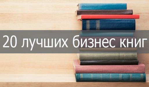 20 лучших бизнес книг