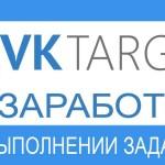 Vktarget (ВкТаргет) — заработок в соцсетях (ВК, ФБ, Ютубе, Инстаграм и других) для всех желающих