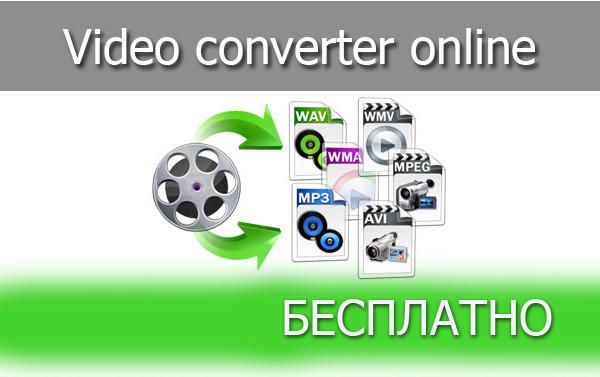Видео конвертер онлайн [Бесплатно]