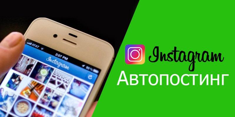 autoposting-instagram