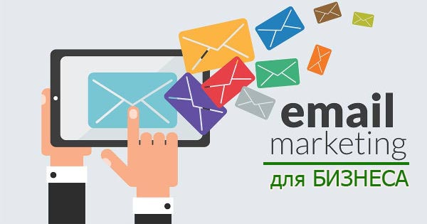 email-marketing-dlya-biznesa