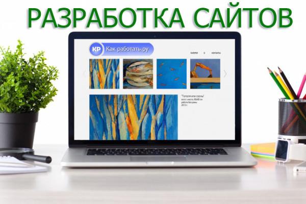 Заказать сайт (Блог, ИМ, Лендинг)