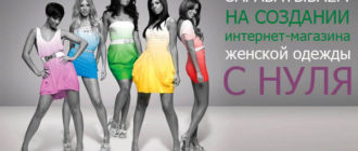 Зарабатываем на создании интернет-магазина женской одежды с нуля