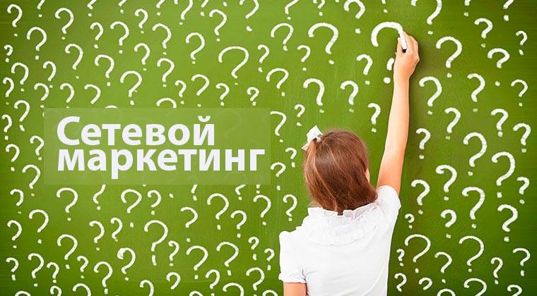 setevoy-marketing-mlm