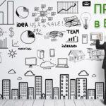 Как увеличить прибыль в бизнесе в 2 раза?