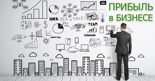 Прибыль в бизнесе и как ее увеличить?