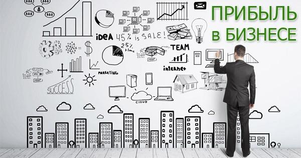 Прибыль в бизнесе и как ее увеличить? 3