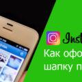 Как правильно оформить профиль в Инстаграм