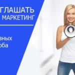 Как приглашать в сетевой маркетинг