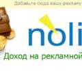 Доход с рекламной строчки на сайте - Nolix (Ноликс)