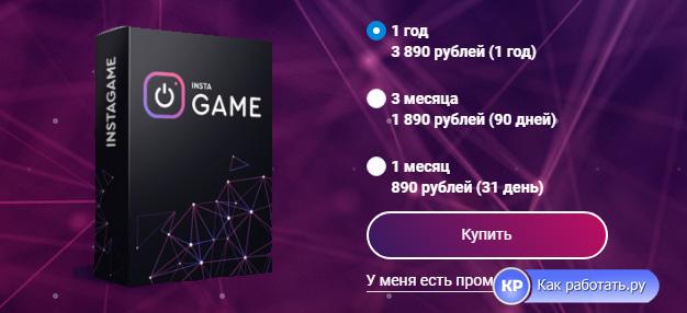Instagame pro - первая бизнес игра [Прокачай свой инстаграм]