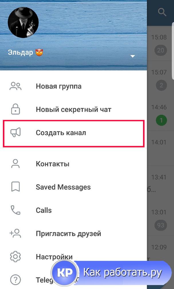 Как создать канал в Телеграм 2