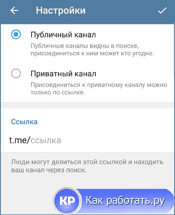 Как создать канал в Телеграм 4