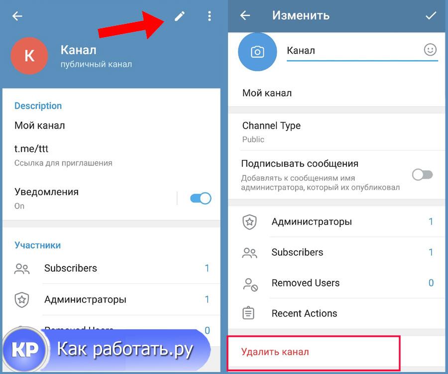 Как создать канал в Телеграм 5