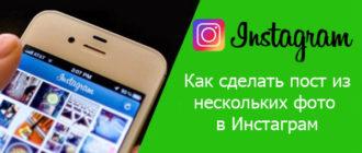 Как сделать пост из нескольких фото в Инстаграм