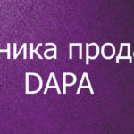Техника продаж DAPA