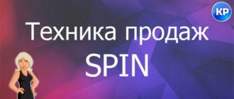 Техника продаж SPIN