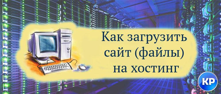 Как загрузить сайт (файлы) на хостинг