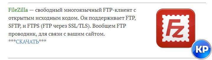 Скачать файлзилла на сайте какработать.ру