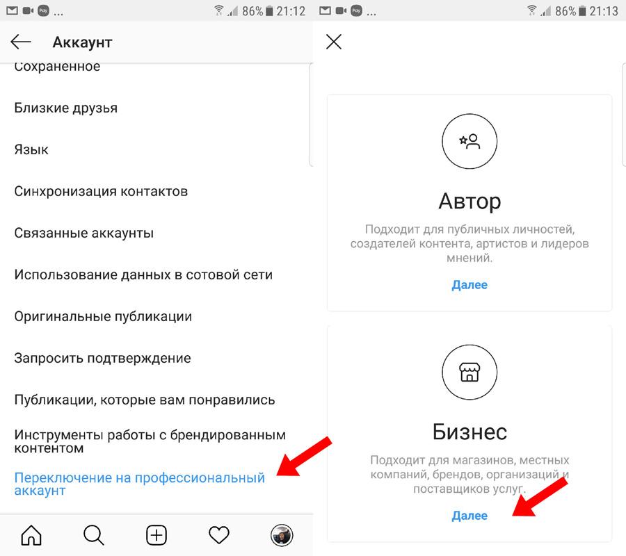 Как создать Бизнес профиль в Инстаграм