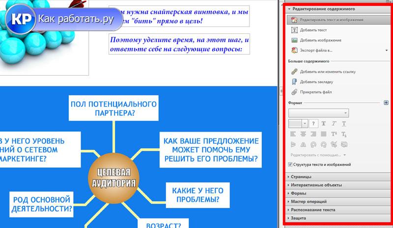 как редактировать pdf файл