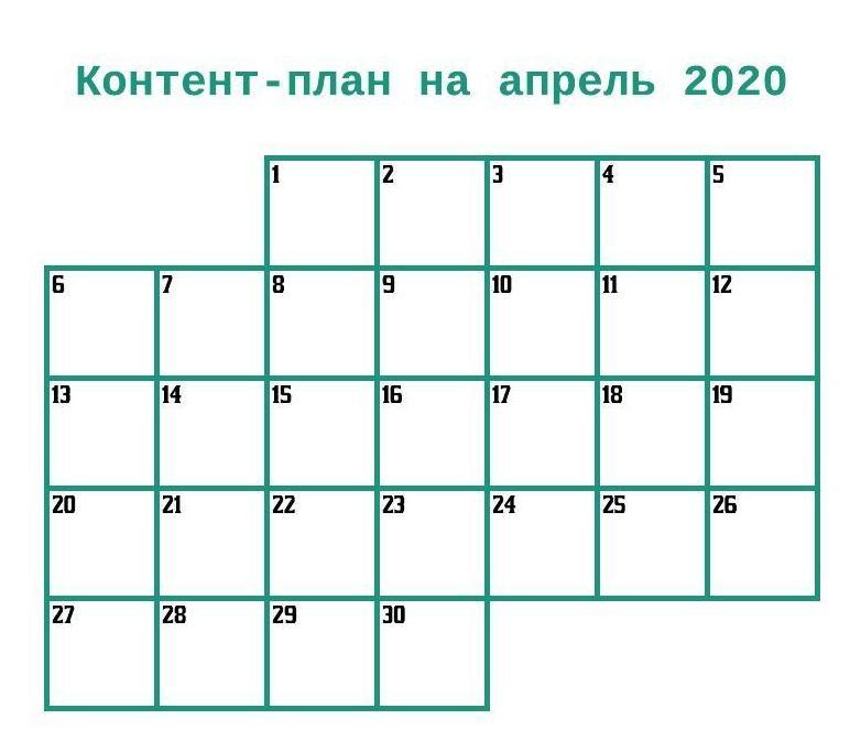 Контент план для инстаграм 1