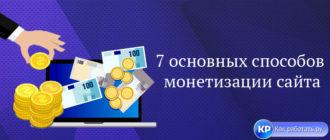 7 основных способов монетизации сайта