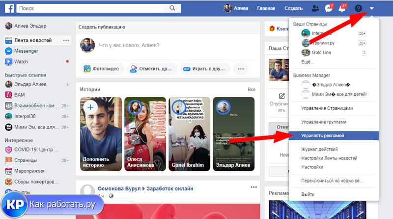 Как настроить рекламу в Инстаграм через Фейсбук - пошаговая инструкция 24