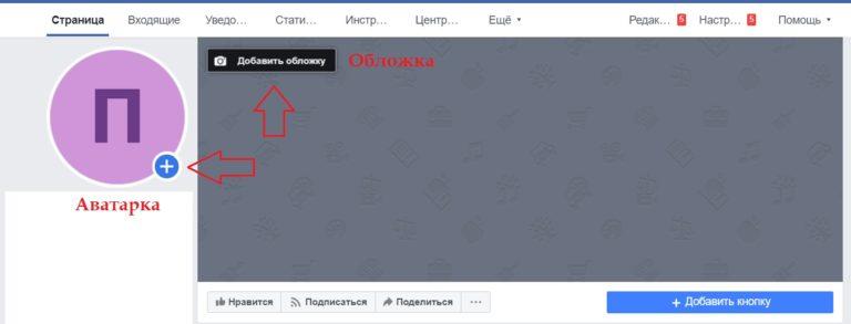 Как настроить рекламу в Инстаграм через Фейсбук - пошаговая инструкция 23