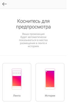 предпросмотр рекламной компании инстаграм