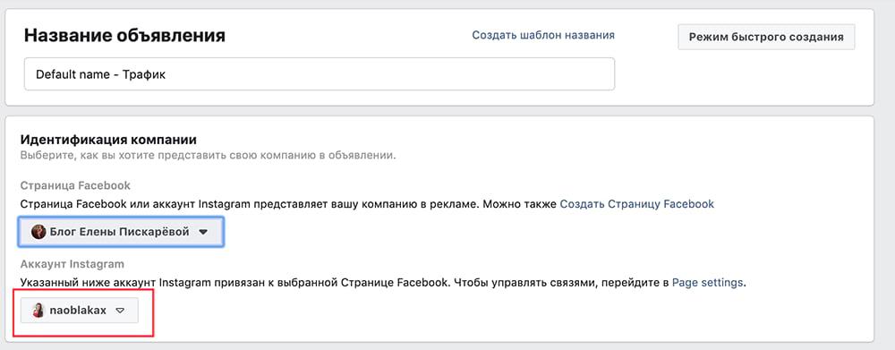 Как настроить рекламу в Инстаграм через Фейсбук - пошаговая инструкция 31