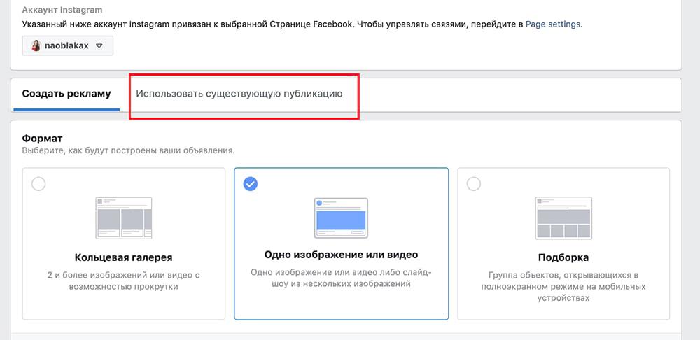 Как настроить рекламу в Инстаграм через Фейсбук - пошаговая инструкция 32