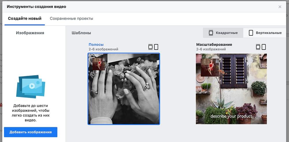 Как настроить рекламу в Инстаграм через Фейсбук - пошаговая инструкция 38