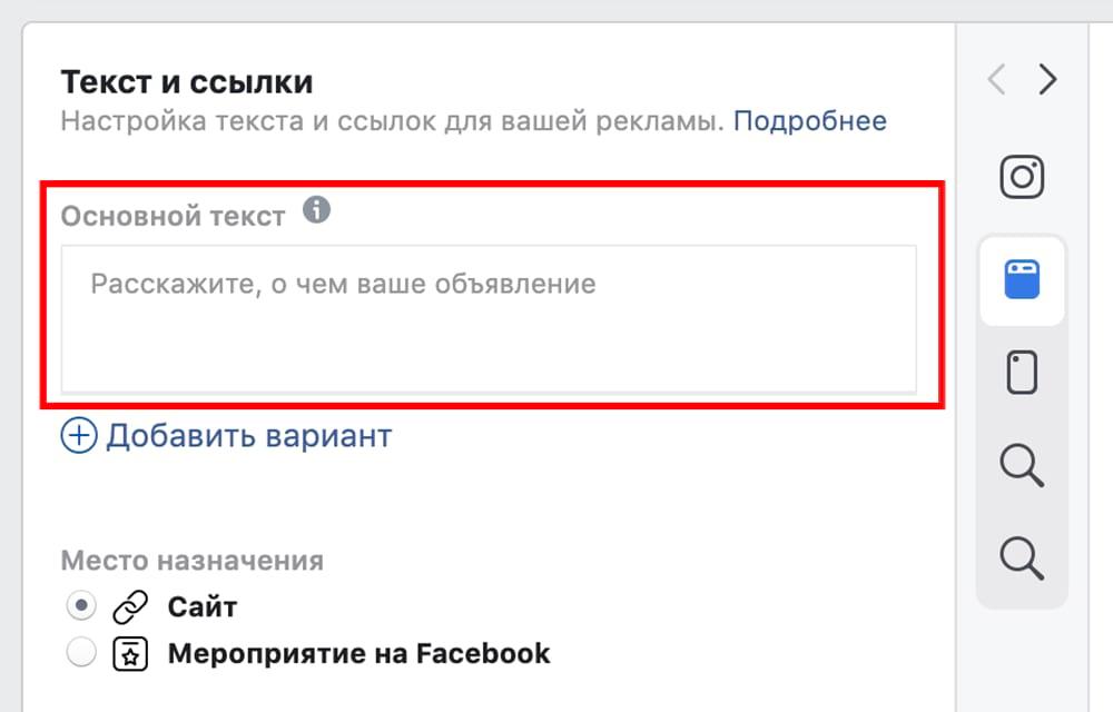 Как настроить рекламу в Инстаграм через Фейсбук - пошаговая инструкция 39